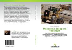 Bookcover of Механика поворота трактора