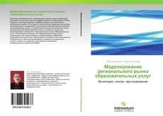 Copertina di Моделирование регионального рынка образовательных услуг