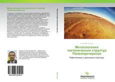 Borítókép a  Металлогения тектонических структур Палеопротерозоя - hoz