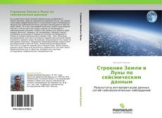 Bookcover of Строение Земли и Луны по сейсмическим данным