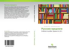 Bookcover of Русские предлоги