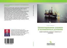 Bookcover of Цементирование скважин в осложненных условиях