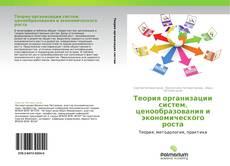 Bookcover of Теория организации систем, ценообразования и экономического роста