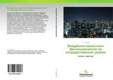 Bookcover of Внедрение проектного финансирования на государственном уровне