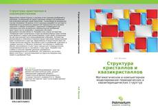 Bookcover of Структура кристаллов и квазикристаллов