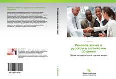 Bookcover of Речевой этикет в русском и английском общении