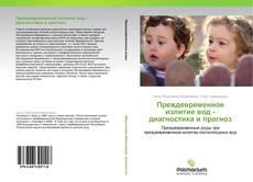 Обложка Преждевременное излитие вод - диагностика и прогноз