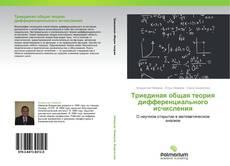 Обложка Триединая  общая  теория дифференциального  исчисления