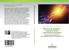Bookcover of Ионный диод с магнитной самоизоляцией