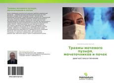 Bookcover of Травмы мочевого пузыря, мочеточников и почек