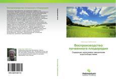 Bookcover of Воспроизводство почвенного плодородия