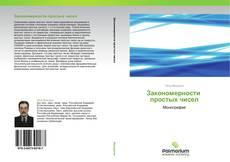 Bookcover of Закономерности   простых чисел