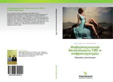 Capa do livro de Информационная безопасность ГИС и инфраструктуры