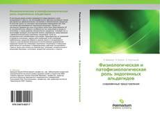 Обложка Физиологическая и патофизиологическая роль эндогенных альдегидов