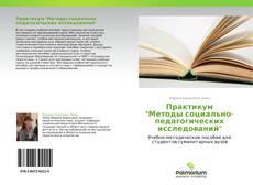 """Bookcover of Практикум   """"Методы социально-педагогических исследований"""""""