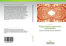 Bookcover of Индуктивные делители напряжения