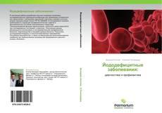 Capa do livro de Йододефицитные заболевания:
