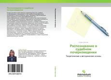 Bookcover of Распознавание в судебном почерковедении