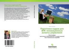 Обложка Подготовка кадров для АПК: инновационные аспекты управления