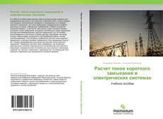 Bookcover of Расчет токов короткого замыкания в электрических системах