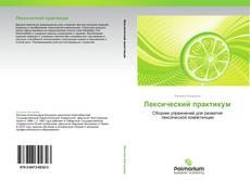 Bookcover of Лексический практикум