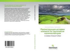 Portada del libro de Реконструкция истории климата по групповым палиноспектрам