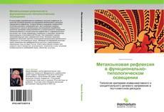 Bookcover of Метаязыковая рефлексия в функционально-типологическом освещении