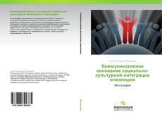 Couverture de Коммуникативное основание социально-культурной интеграции инвалидов