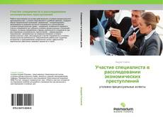 Bookcover of Участие специалиста в расследовании экономических преступлений