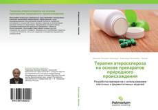 Обложка Терапия атеросклероза на основе препаратов природного происхождения