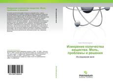 Portada del libro de Измерение количества вещества. Моль, проблемы и решения