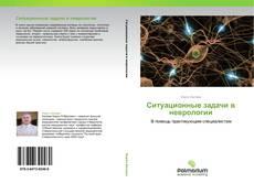 Bookcover of Ситуационные задачи в неврологии