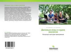 Bookcover of Деловые игры в курсе экология