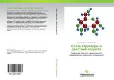 Bookcover of Связь структуры и действия веществ