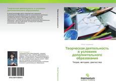 Buchcover von Творческая деятельность в условиях дополнительного образования