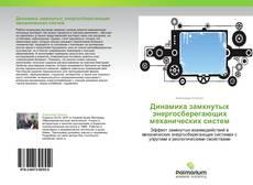 Обложка Динамика замкнутых энергосберегающих механических систем
