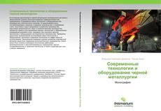 Portada del libro de Современные технологии и оборудование черной металлургии