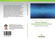 Bookcover of Анализ формы наносекундных сигналов