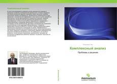 Portada del libro de Комплексный анализ