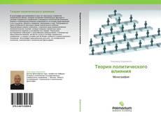 Capa do livro de Теория политического влияния
