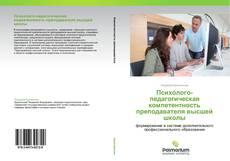 Buchcover von Психолого-педагогическая компетентность преподавателя высшей школы