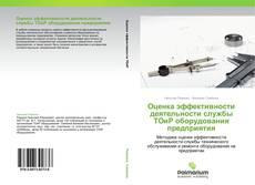Обложка Оценка эффективности деятельности службы ТОиР оборудования предприятия