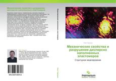 Обложка Механические свойства и разрушение дисперсно наполненных эластомеров