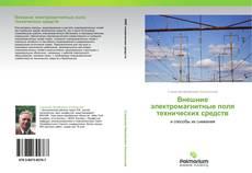 Обложка Внешние электромагнитные поля технических средств