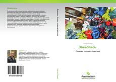 Bookcover of Живопись