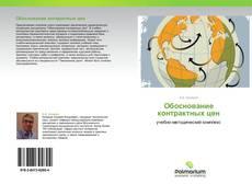 Bookcover of Обоснование контрактных цен
