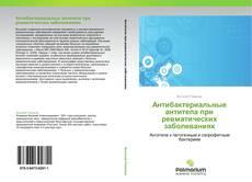 Обложка Антибактериальные антитела при ревматических заболеваниях