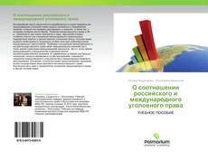 Copertina di О соотношении российского и международного уголовного права