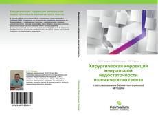 Portada del libro de Хирургическая коррекция митральной недостаточности ишемического генеза