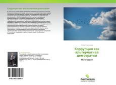 Bookcover of Коррупция как альтернатива демократии